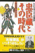 『忠臣蔵とその時代 吉良邸討ち入り 第3巻』小林隆