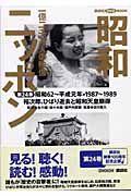 昭和ニッポン<公共図書館用> 裕次郎、ひばり逝去と昭和天皇崩御