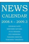 NEWS ジャニーズスクールカレンダー 2008-2009