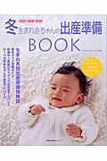 冬生まれ赤ちゃんの出産準備book