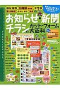 お知らせ・新聞・チラシのカット・フォーム大百科