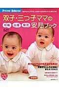 双子・三つ子ママの妊娠出産育児安心ブック