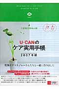 U-canのケア実用手帳 2007