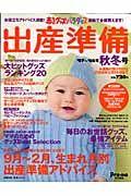赤ちゃんグッズ出産準備 2007-2008秋冬