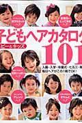 ベビー&キッズ 子どもヘアカタログ101