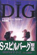 『The dig』アラン・ディーン・フォスター