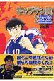 キャプテン翼 ROAD TO 2002 (2)