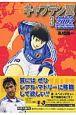 キャプテン翼 ROAD TO 2002 (3)