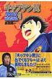キャプテン翼 ROAD TO 2002 (4)