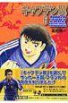 キャプテン翼 ROAD TO 2002 (6)