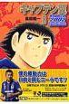 キャプテン翼 ROAD TO 2002 (8)
