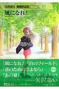 『風になれ! 矢沢あい初期作品集1』矢沢あい