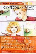『うすべにの嵐/エスケープ 矢沢あい初期作品集3』矢沢あい