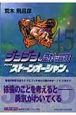 ジョジョの奇妙な冒険 Part6 ストーンオーシャン6 (45)