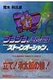 ジョジョの奇妙な冒険 Part6 ストーンオーシャン7 (46)