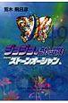 ジョジョの奇妙な冒険 Part6 ストーンオーシャン10 (49)