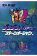 ジョジョの奇妙な冒険 Part6 ストーンオーシャン11(50)
