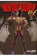 THE ABNORMAL SUPER HERO HENTAI KAMEN (4)