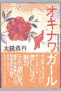 『オキナワガール』大鶴義丹