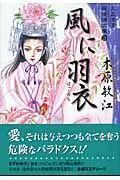 『風に羽衣 大正浪漫探偵譚文庫 3』木原敏江
