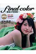 final color~最後の写真集~ 松本若菜写真集 DVD付