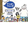 でこぼこフレンズカレンダー 2007