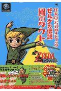 ゼルダの伝説 風のタクト GAME CUBE 任天堂公式ガイドブック