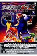 F-ZERO GX F-ZERO AX任天堂公式ガイドブック