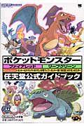 ポケットモンスター ファイアレッド・リーフグリーン GBA任天堂公式ガイドブック