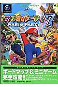 マリオパーティ7 任天堂公式ガイドブック