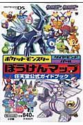 ポケットモンスターダイヤモンド・パール ぼうけんマップDS任天堂公式ガイドブック