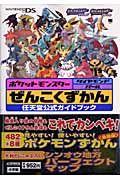 ポケットモンスターダイヤモンド・パールぜんこくずかんDS任天堂公式ガイドブック