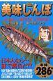 美味しんぼ 北の海からの贈り物!極上の鮭料理編