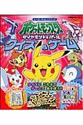 ポケットモンスターダイヤモンド・パール クイズ&ゲーム