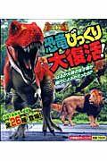 古代王者恐竜キング 恐竜びっくり大復活!