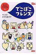 『でこぼこフレンズ でこぼこかたちあそび NHKおかあさんといっしょ』鍬本良太郎