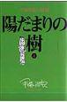 陽だまりの樹 手塚治虫の収穫 (4)