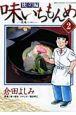 味いちもんめ 独立編 (2)