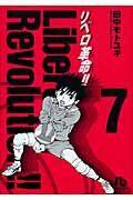 『リベロ革命!!』田中モトユキ