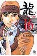 龍-RON- (16)