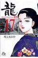 龍-RON- (17)