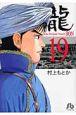 龍-RON- (19)