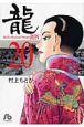 龍-RON- (20)