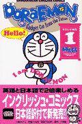 Doraemon 日本語訳付
