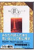My読書ノート