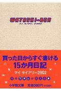 WATASHI-BON マイ・ダイアリー 2002