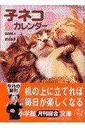 子ネコの立体スタンドカレンダー