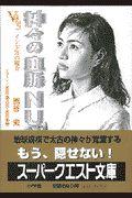 神々の血脈NU インド洋の魔女 vol.