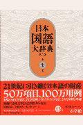 日本国語大辞典 1(あ~いろこ)
