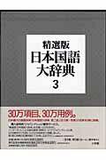 日本国語大辞典 は-ん・漢字索引